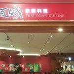 Thai Town Cuisine Zhong Li SOGO