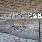 Photo de Michinoeki Bios Oogatahinataya