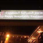 صورة فوتوغرافية لـ happy times Restaurant