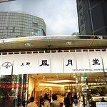 風月堂パーラー上野本店
