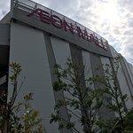 Aeon Mall Makuhari Shintoshin Foto