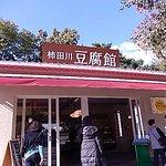 Kameya Kakitagawa Tofukan