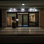 Photo of 1982 Restaurant