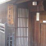 Fushimiyatei foto