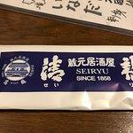 清龍 歌舞伎町店の写真