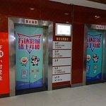 Elevator to Haidilao Hot Pot Jiefang Rad
