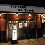 Φωτογραφία: Kandakikukawa