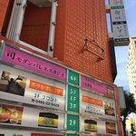 Photo de Teppanyakiyumi