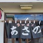 Asano Dining Hall