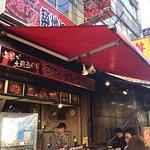 صورة فوتوغرافية لـ Tsukiji Nisshin Tasuke Tsukiji Unagi Dining