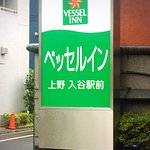 Photo de Vessel Inn Ueno Iriya Ekimae