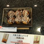 Foto de Takomasa Osaka Station