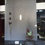the entrance of Fu-Guei-Tau-Yuan Restaurant