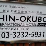 Foto de Shin Okubo International Hotel