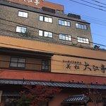 シーサイド ホテル 美松 大江亭