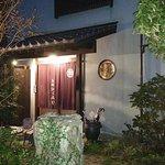 Photo of Nagasaki Kagamiya