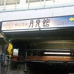 Tsukimikan Photo