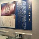 Foto de Museum of Shusaku Endo Literature