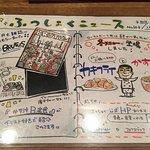 Photo de Futsu no Shokudo (Ordinary Dining) Iwama