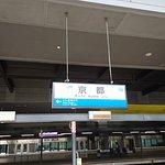 京都駅月台