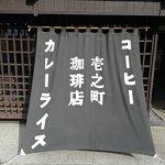 Foto de Ichi No Machi Coffee