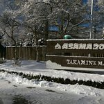 Asama 2000 Park