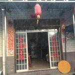 Photo of Yijiaqin Hotel