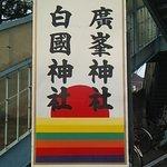 Foto de Hiromine Shrine