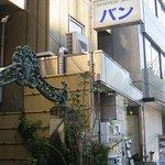 Photo of Tsukiji Business Hotel Ban
