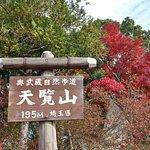 Mt. Tenran Foto