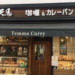 Photo of Temma, Aoyama