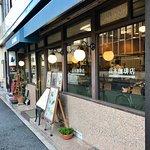 Photo of Takagi Coffee, Takatsuji Honten