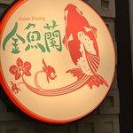 Asian Dining Kingyoran Foto