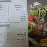 صورة فوتوغرافية لـ مطعم خيبر