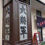 Photo de Ramen Daishogun