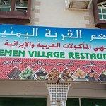 Yemen Village Restaurant