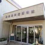 Photo de Kasori Shellmounds Site Museum