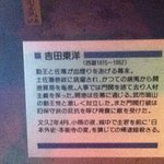 Foto de Noichi Ryoma History Museam