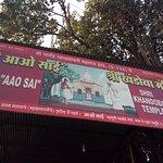 Khandoba Temple entrance