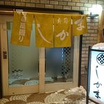 Foto de Shikama
