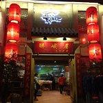 Zui Emei Xian Cun Jia Yan Restaurant