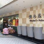 صورة فوتوغرافية لـ Maxim's Palace(Tsuen Wan Luk Yeung Galleria)