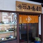 Echigo Nagaoka Kojimaya Nagaoka main branch