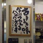 Tsubame Grill, Lumine Ikebukuro Foto