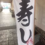 Oriental flag marker, Qualicum Sushi, 133 W. 2nd Ave., Qualicum Beach, British Columbia