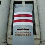 Photo of NYK Maritime Museum