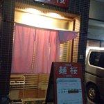 Photo of Sakura Ramen