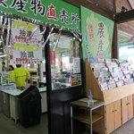 Michi-no-Eki Minamikiyosato
