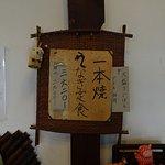 Ishibashiunagiten Foto