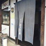 Photo of Kekkozukehonpo Moritomobypass